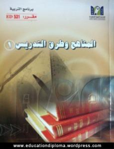 كتاب مادة المناهج وطرق التدريس1